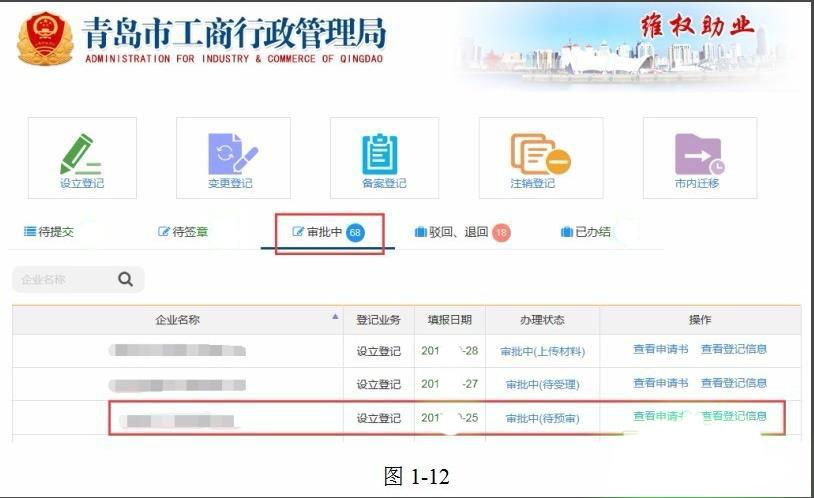 青島注冊公司流程全程電子化
